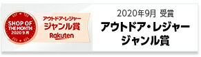 2020年9月ジャンル賞「アウトドア・レジャー賞」