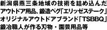 新潟県燕三条地域の技術を詰め込んだアウトドア用品、鍛造ペグ「エリッゼステーク」オリジナルアウトドアブランド「TSBBQ」鍛冶職人が作る刃物・園芸用品等