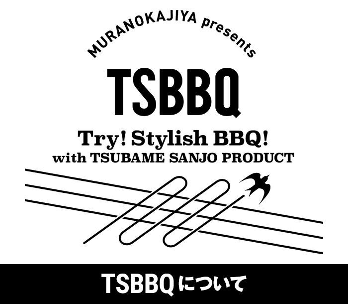 TSBBQとは