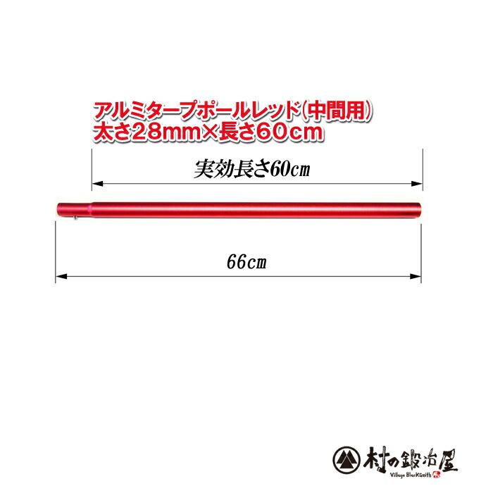 MURANOKAJIYA: Extension aluminum tarp pole black 32mm in