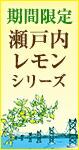 瀬戸内レモンの香り