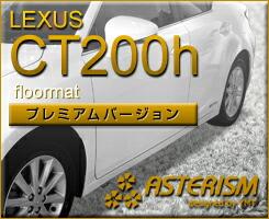 レクサスCT200h