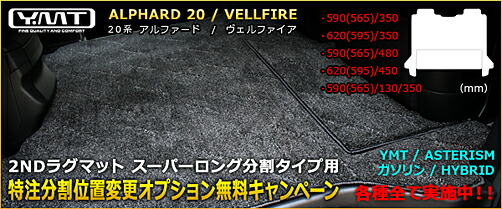 20系アルファード/ヴェルファイア