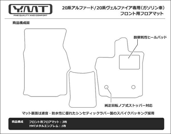 YMT 20系アルファード/ ヴェルファイア フロント用フロアマット 【送料無料】
