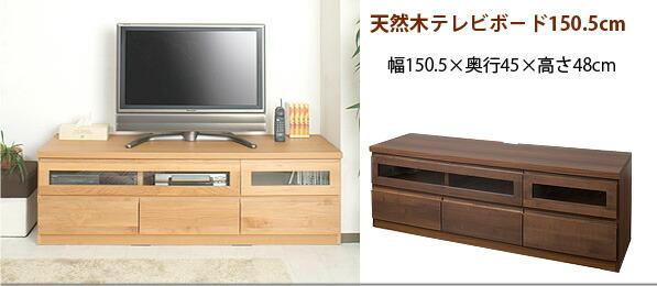 天然木テレビボ-ド