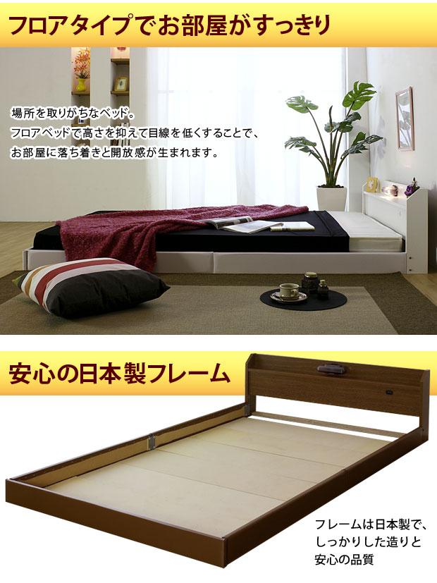 照明 ライト コンセント 棚付き ベッド