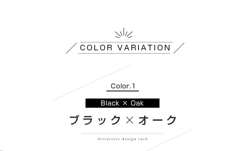ブラック×オーク
