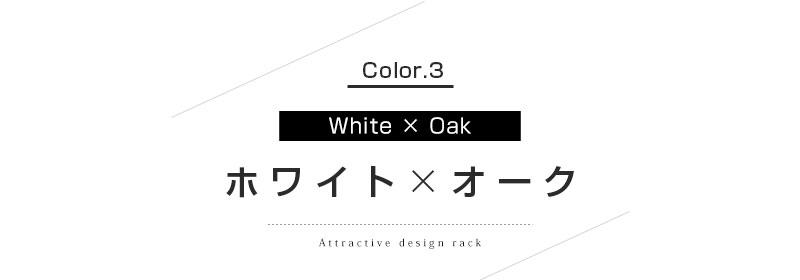 ホワイト×オーク
