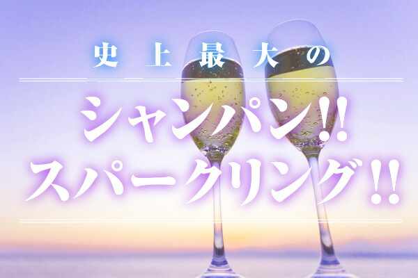 シャンパンスパーク