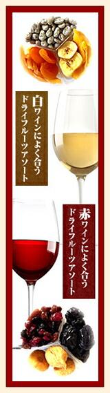 ワインによく合う!ドライフルーツアソート