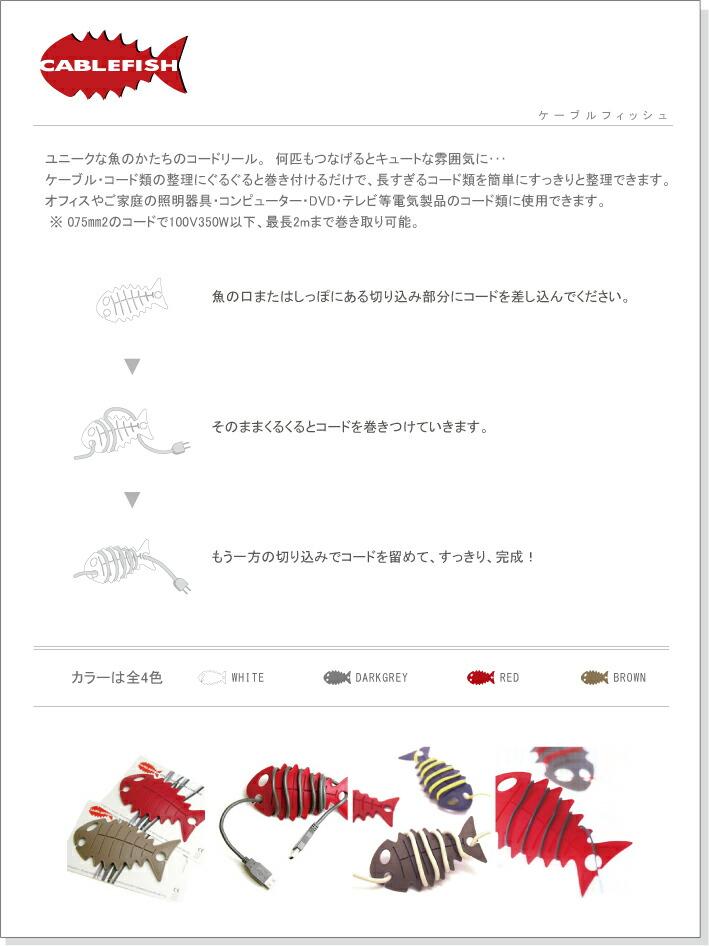 Cable Fish ケーブルフィッシュ