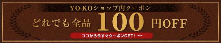 どれでも全品100円オフ!