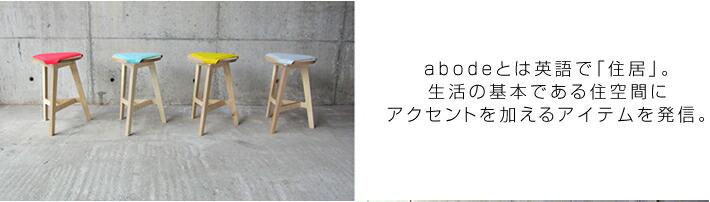 abode アボード とは、英語で「住居」。生活の基本である住空間にアクセントを加えるアイテムを発信。