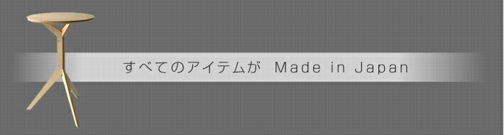 すべて のアイテムが Made in Japan 日本製です。