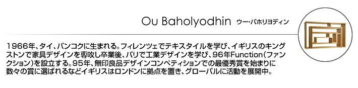 Ou Baholyodhin ウー・バホリヨディン