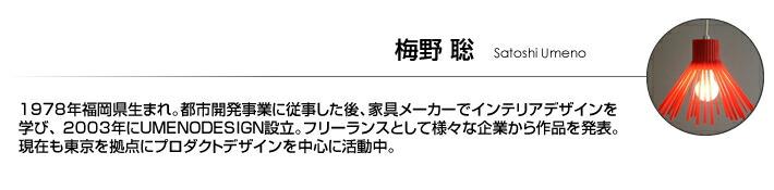 梅野 聡 Satoshi Umeno うめのさとし。