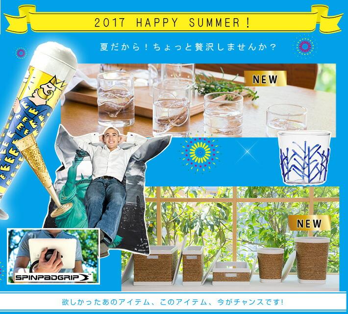 YO-KO 2017 夏ギフト 新商品 Happy Summer 2017