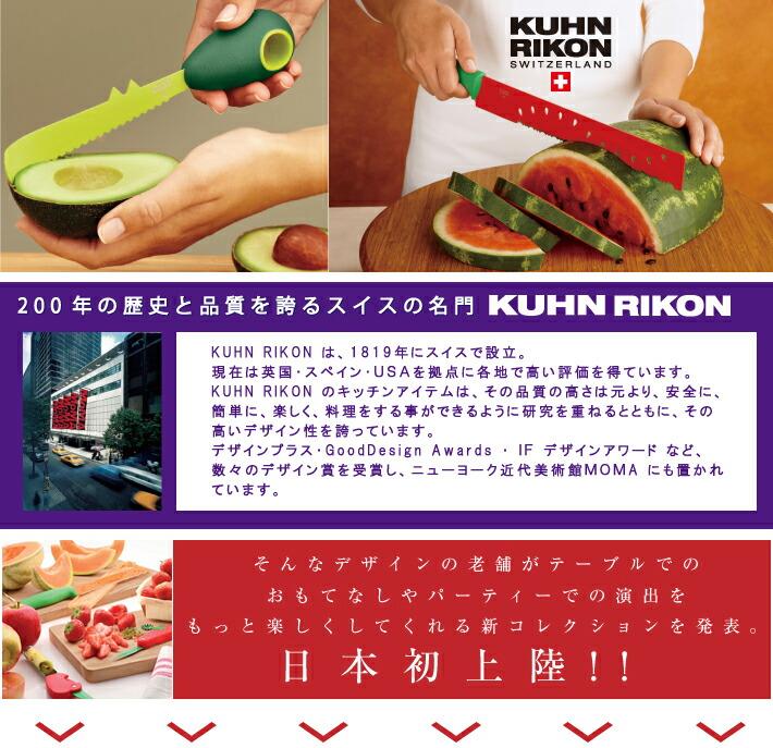 日本初上陸 KUHN RIKON