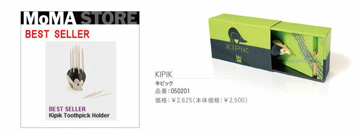 KIPIC キピック by LIB フランス製