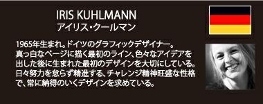 i_kuhlmann