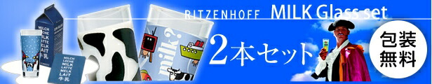 ペアでの贈り物に Ritzenhoff Beer