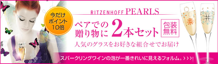 ペアでの贈り物に Ritzenhoff Pearls