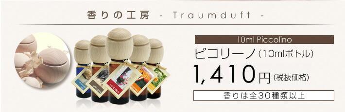 香りの工房 - Traumduft -【10ml Piccolino】ピコリーノ(10mlボトル)1,480円(税込価格)『香りは全30種類以上』
