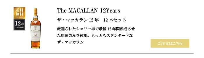 maccallan マッカラン