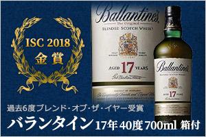 バランタイン17年 金賞