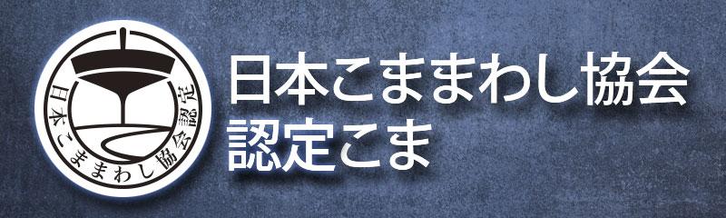日本こままわし協会認定こま