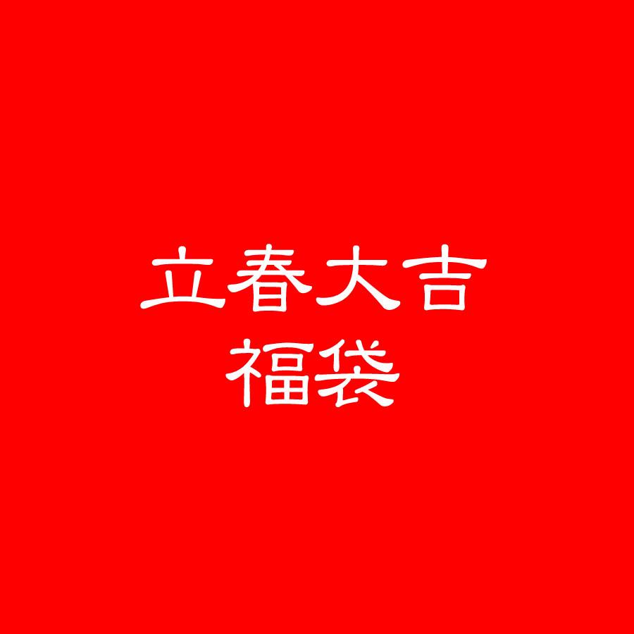 立春大吉福袋・工芸店ようび《2021年》