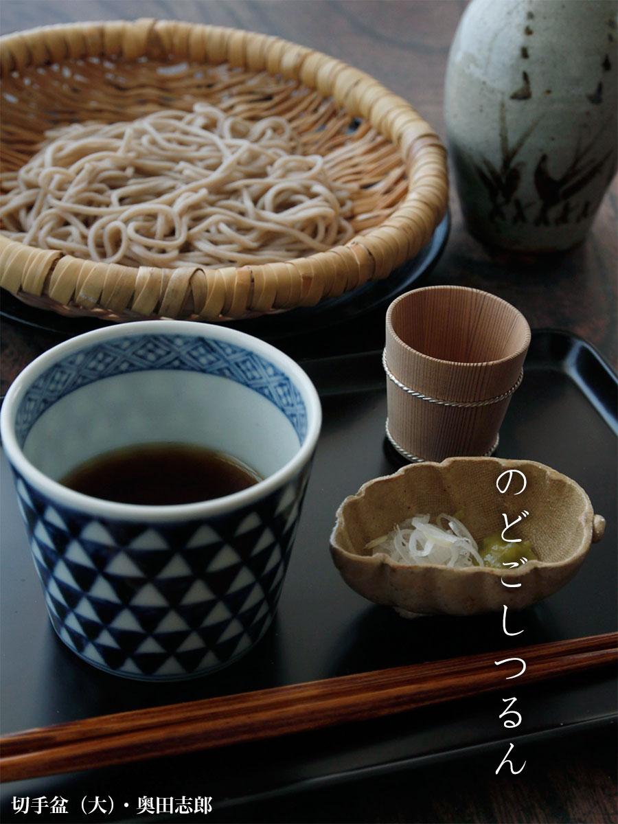 切手盆・大・潤・奥田志郎|和食器の愉しみ