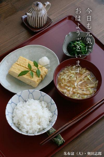 朱布盆(大)・奥田志郎