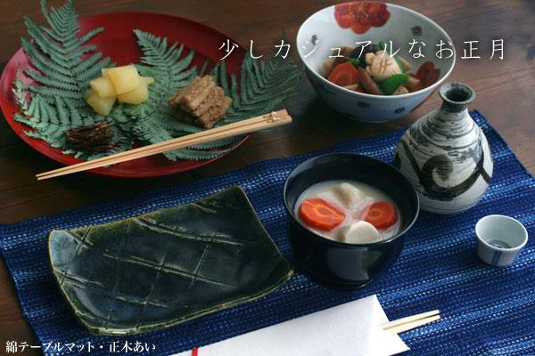 綿テーブルマット・正木あい・お正月のコーディネイト
