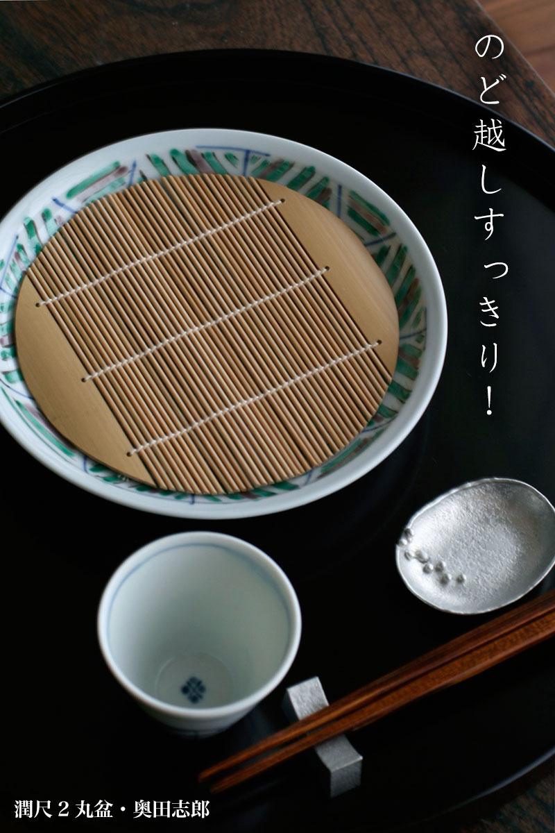 丸すだれ5寸・中川木工芸