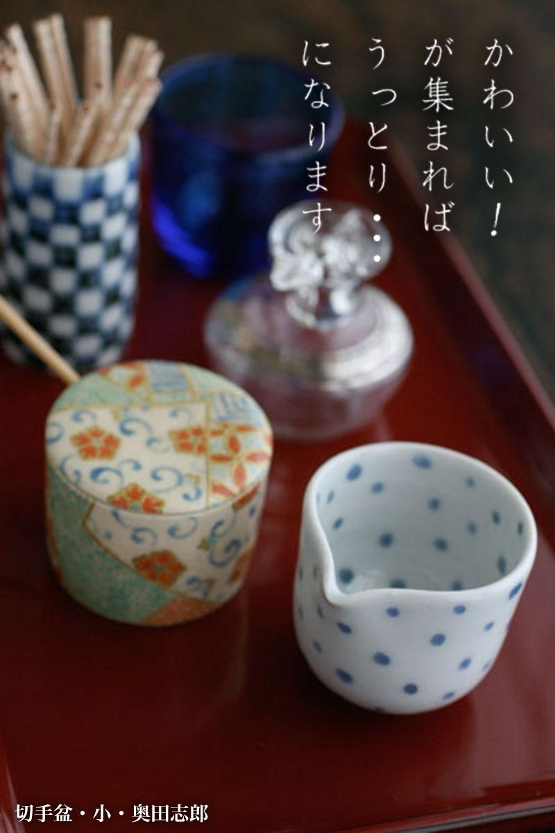 切手盆・奥田志郎