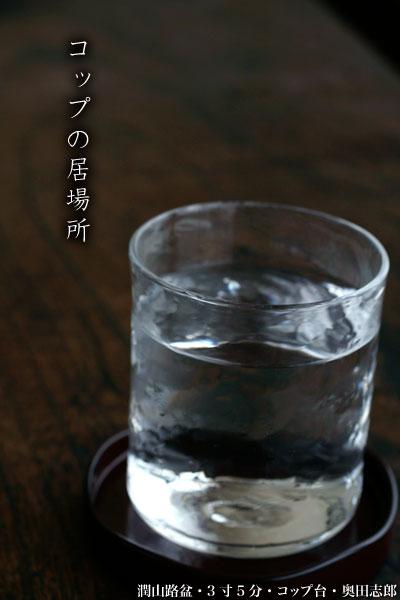 潤山路盆・3寸5分・コップ台・奥田志郎
