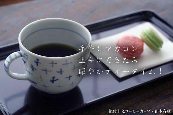 青釉ホタテ豆皿・有松進 |お花見膳