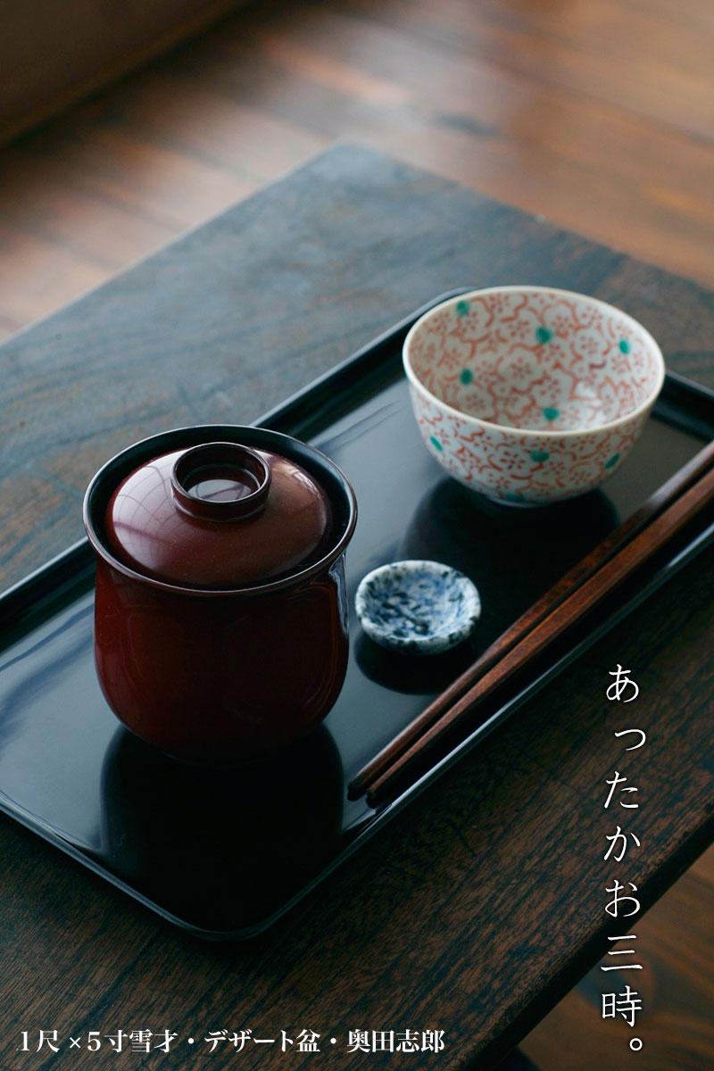 1尺×5寸雪 デザート盆  奥田志郎|和食器の愉しみ・工芸店ようび