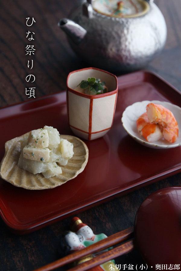 切手盆・奥田志郎|和食器の愉しみ・工芸店ようび