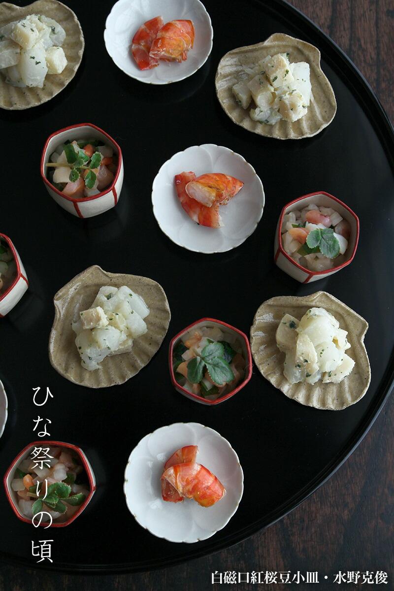 白磁口紅桜豆小皿・水野克俊