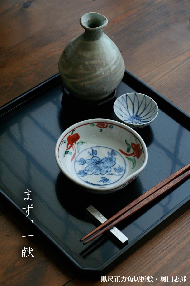 呉州赤絵牡丹文向付・須田菁華 和食器の愉しみ・工芸店ようび