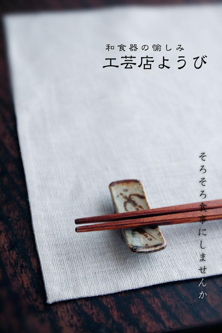 和食器|工芸店ようび