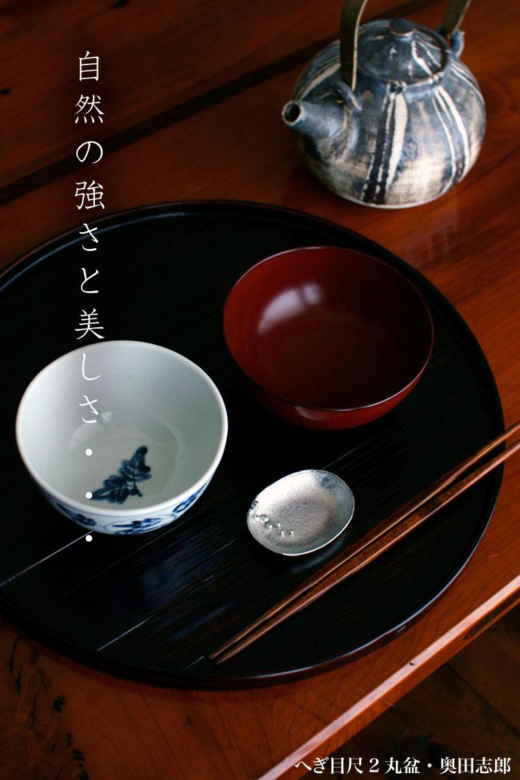へぎ目丸盆・奥田志郎