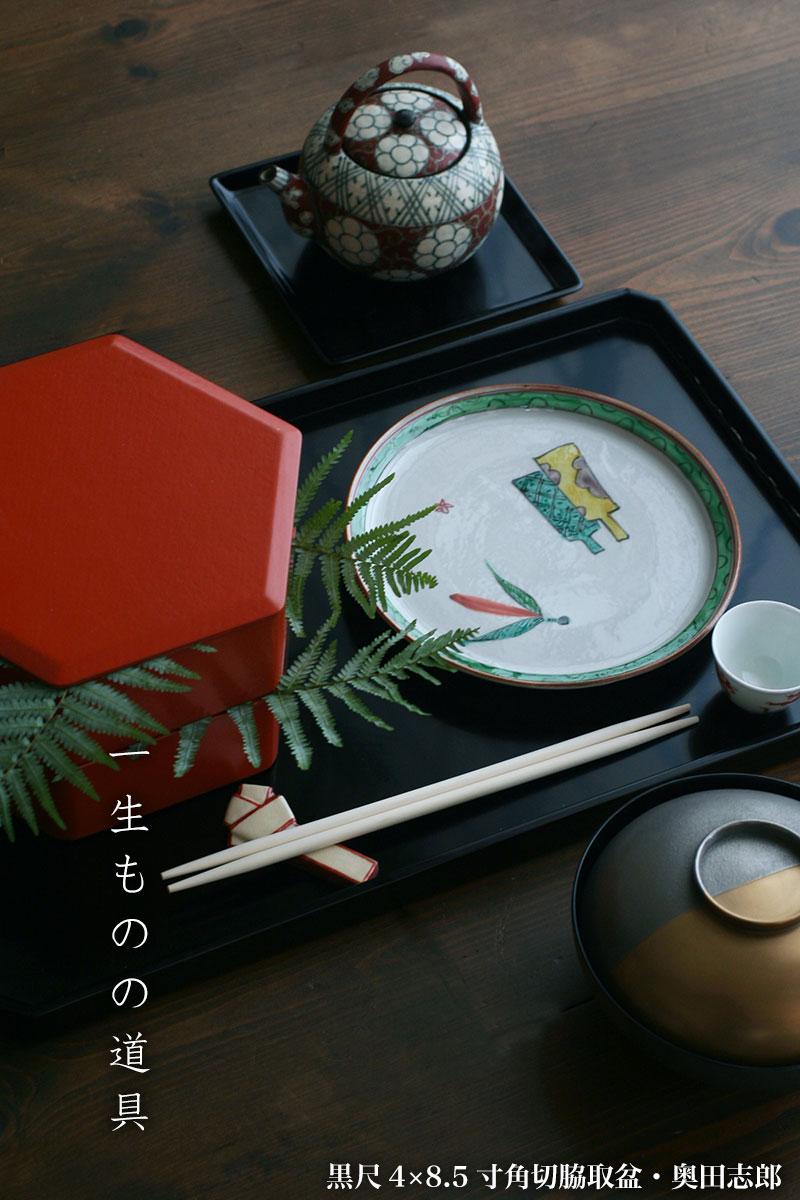 尺4×8.5寸角切脇取盆・奥田志郎|和食器の愉しみ・工芸店ようび