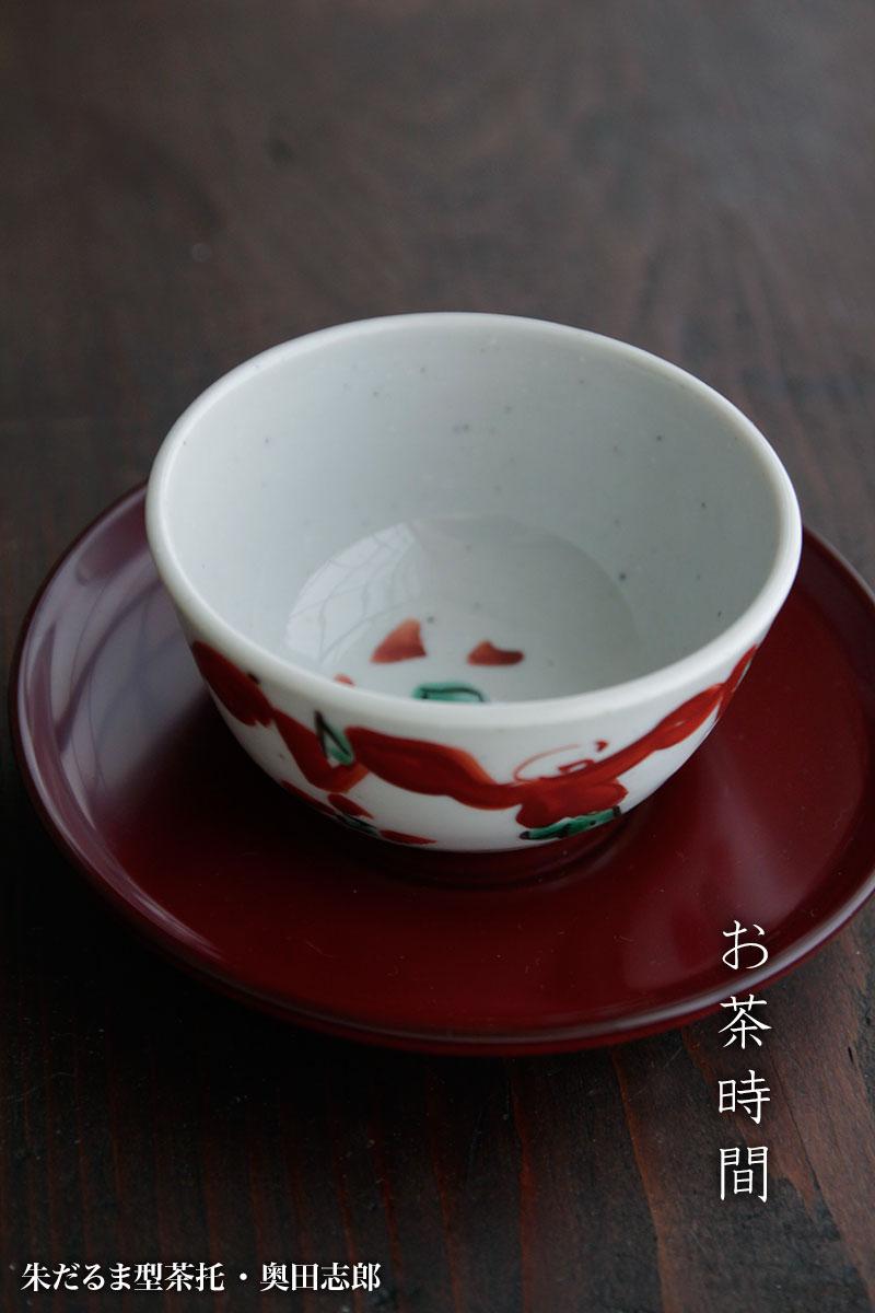だるま型茶托 ・奥田志郎|和食器の愉しみ・工芸店ようび
