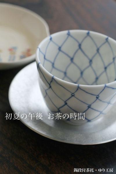 錫段付茶托(大)