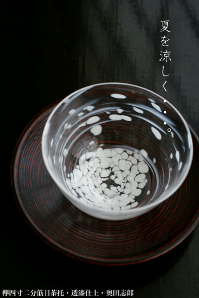 雪舞冷茶グラス