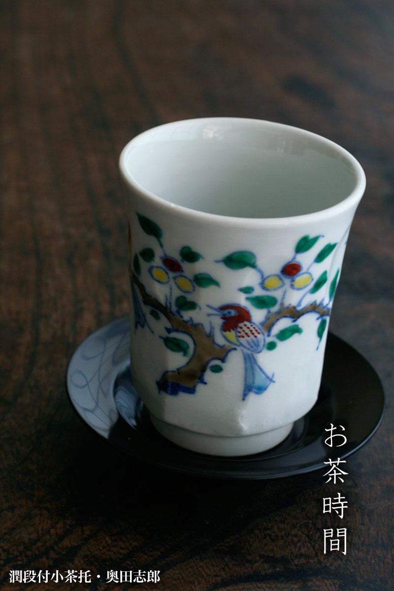 段付小茶托・奥田志郎|和食器の愉しみ・工芸店ようび