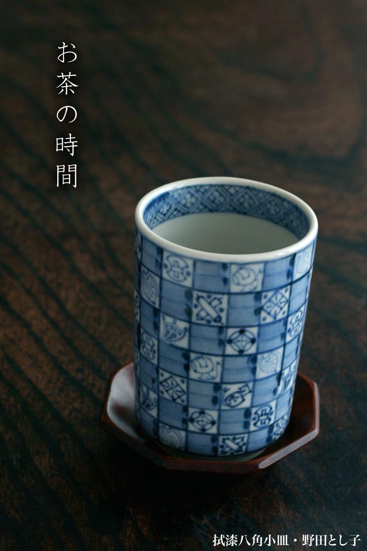 kozuke/kozuke/|和食器の愉しみ・工芸店ようび